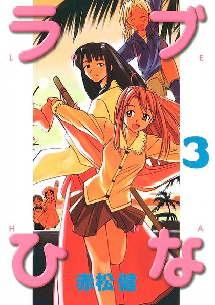 LoveHina 3巻