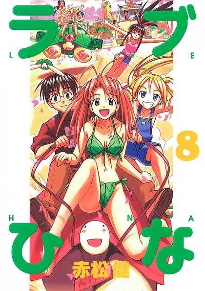 LoveHina 8巻