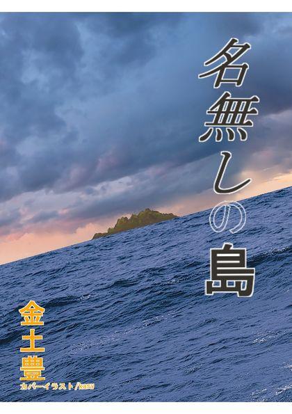 名無しの島