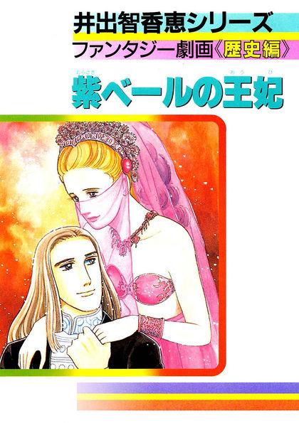 紫ベールの王妃