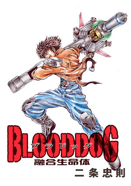 BLOODDOG-融合生命体- 完全版
