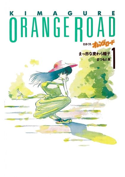 きまぐれオレンジ☆ロード 1巻