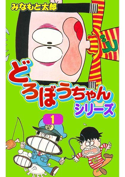 どろぼうちゃんシリーズ 1巻