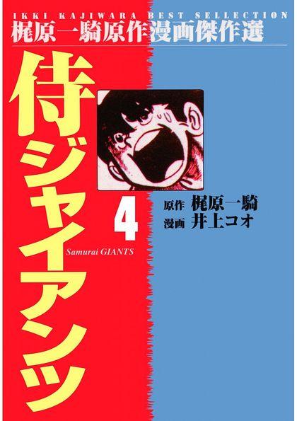 侍ジャイアンツ 4巻
