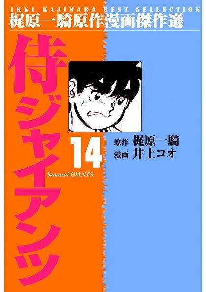 侍ジャイアンツ 14