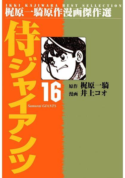 侍ジャイアンツ 16