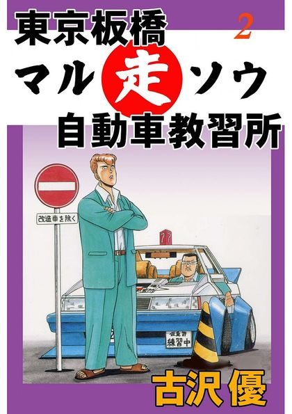 東京板橋マルソウ自動車教習所 2