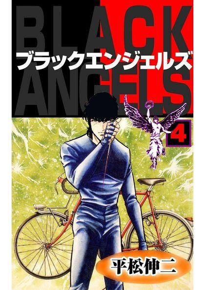 ブラック・エンジェルズ 4