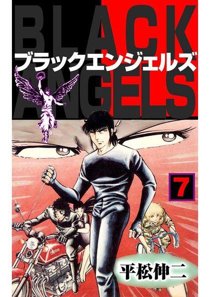 ブラック・エンジェルズ 7