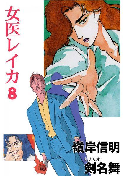 女医レイカ 8