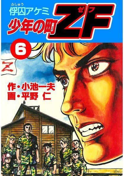 少年の町ZF 6