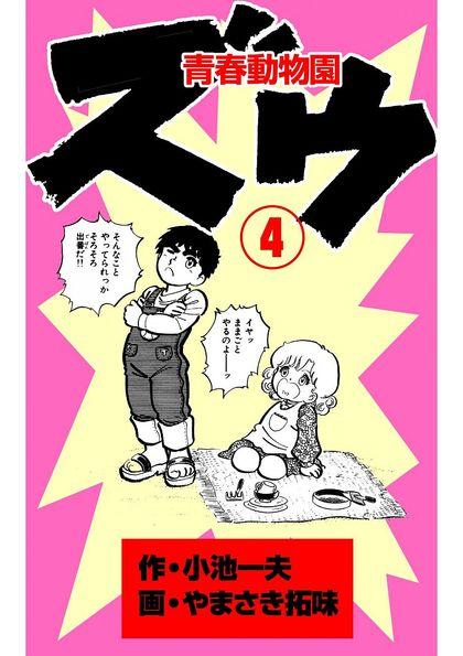 ズウ-青春動物園 4