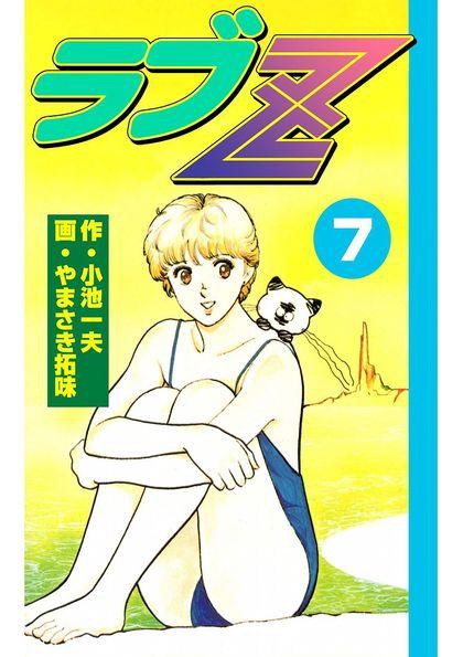 ラブZ 7