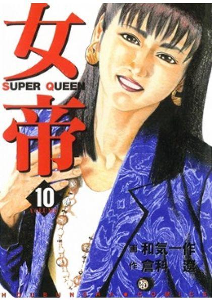 女帝 10