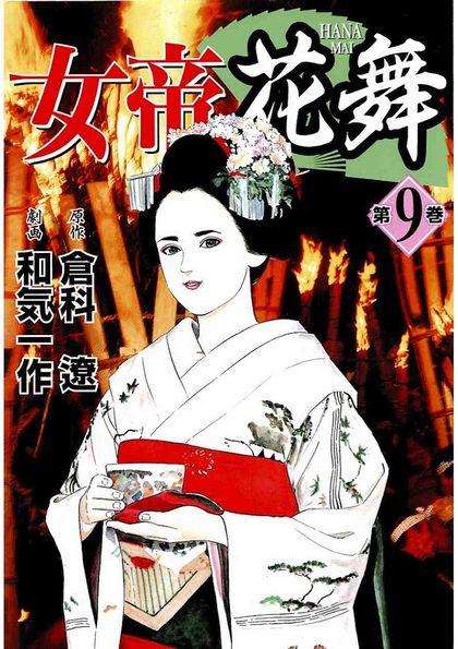 女帝花舞 9