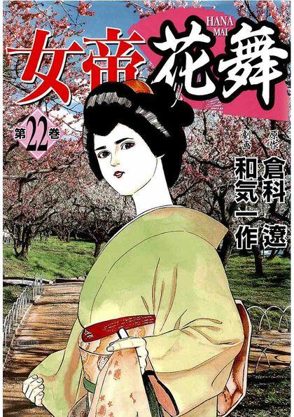 漫画 全巻 無料 女帝