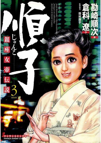 銀座女帝伝説 順子 3巻