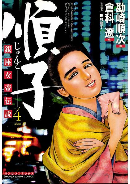 銀座女帝伝説 順子 4巻