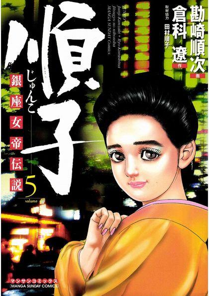 銀座女帝伝説 順子 5