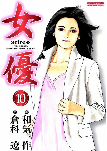 女優 10