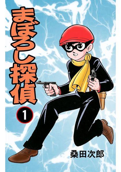 まぼろし探偵 1