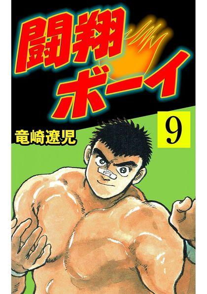 闘翔ボーイ 9