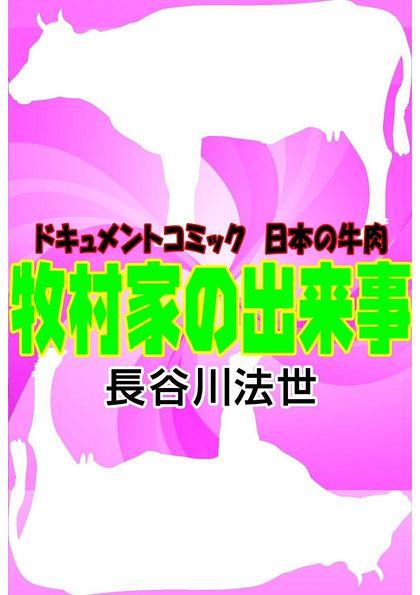 牧村家の出来事 ドキュメントコミック 日本の牛肉