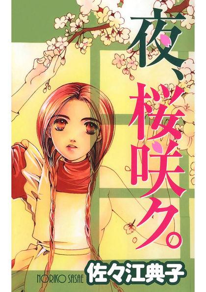 夜、桜咲ク。