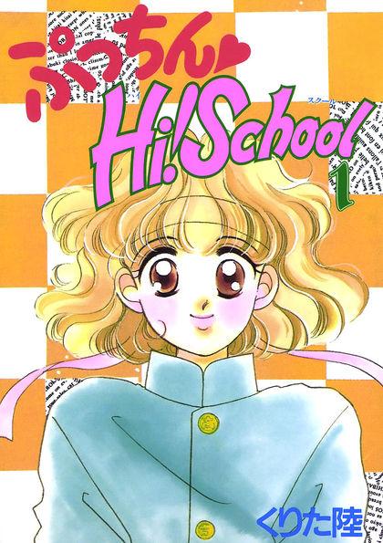 ぷっちん♡Hi! School 1