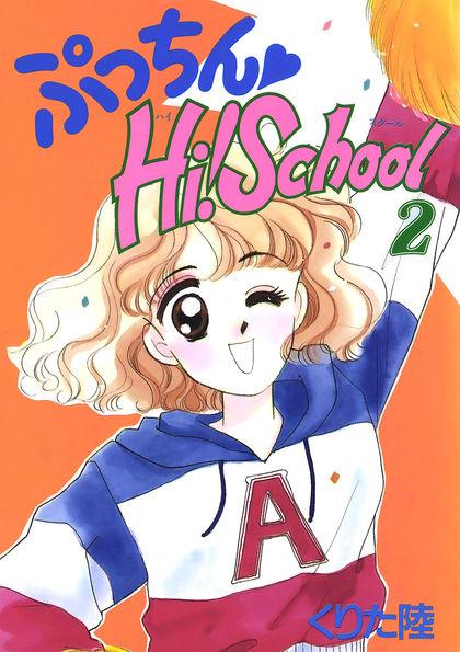 ぷっちん♡Hi! School