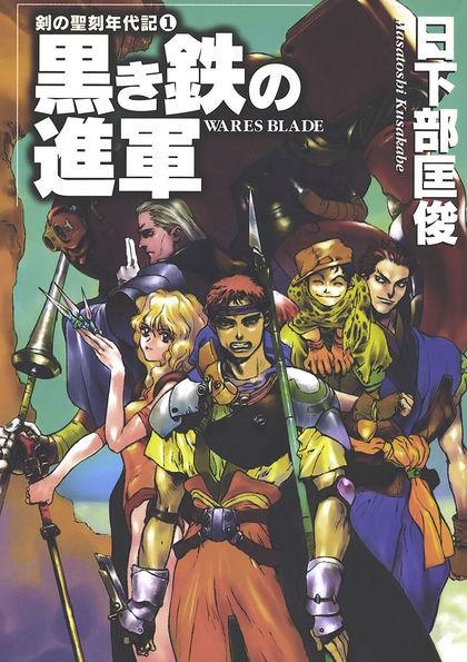 剣の聖刻年代記 1 黒き鉄の進軍