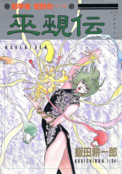 邪学者姫野命シリーズ 5 巫覡伝