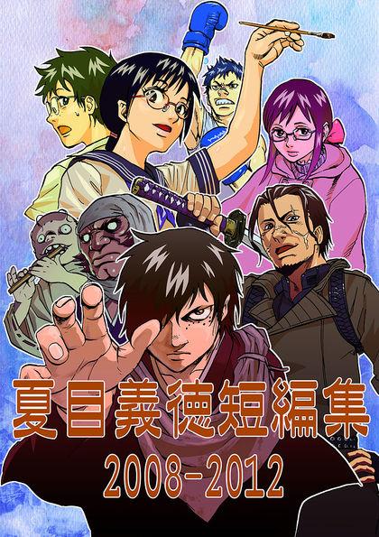 夏目義徳短編集 2008-2012