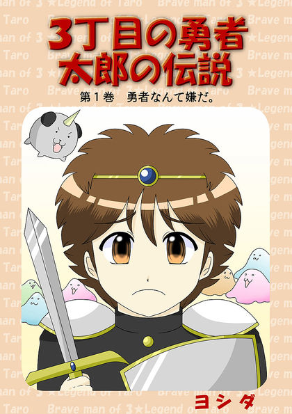 3丁目の勇者太郎の伝説 1