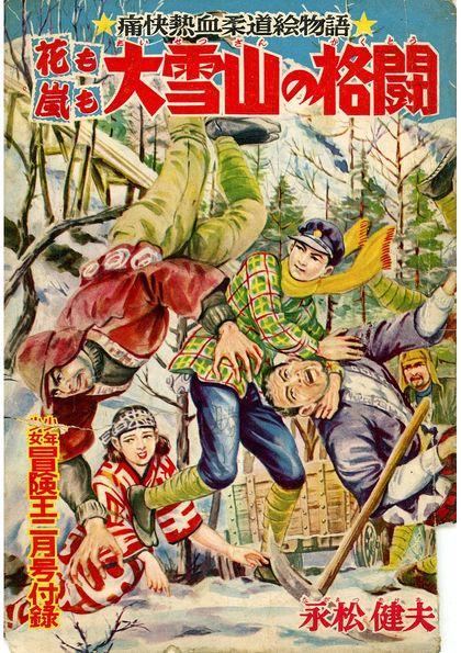 花も嵐も(永松健夫版) 大雪山の格闘