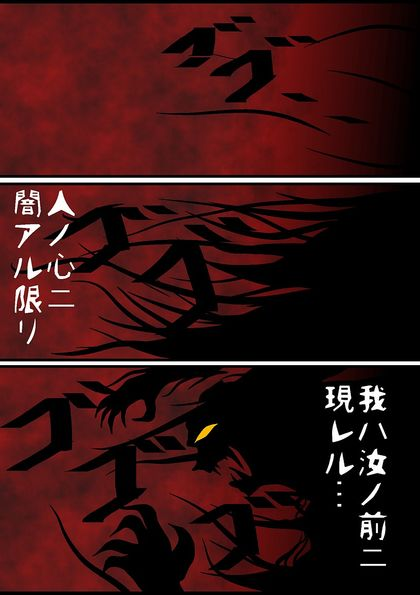隣の幻魔大戦 01