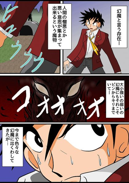 隣の幻魔大戦 02