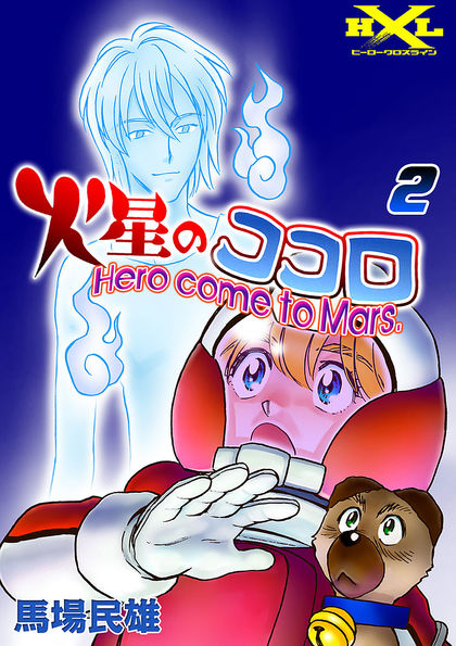火星のココロ ~Hero come to Mars.~