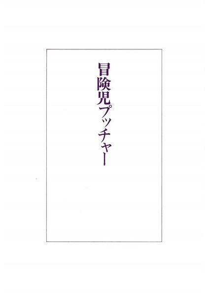 冒険児プッチャー (雑誌掲載版)