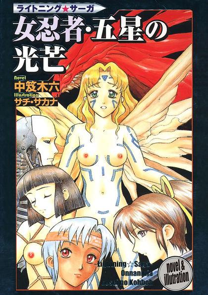 女忍者・五星の光芒 -ライトニング★サーガ-