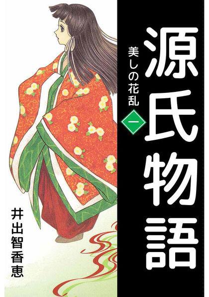 源氏物語 -美しの花乱- 1