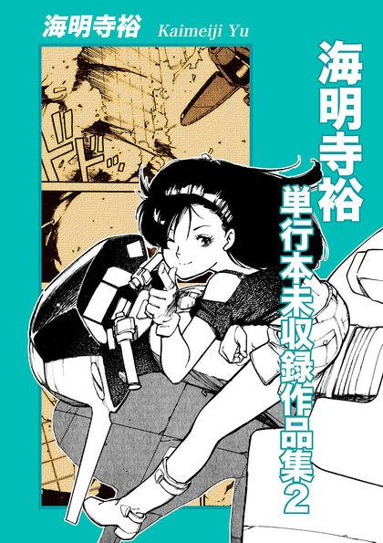 海明寺裕単行本未収録作品集 2