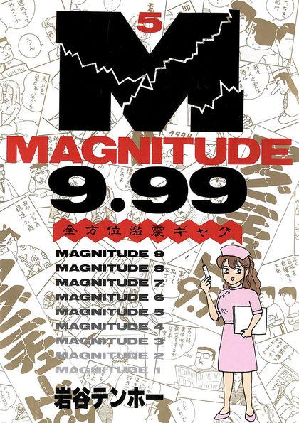 マグニチュード9.99 5