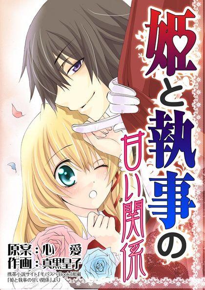 姫と執事の甘い関係 1巻