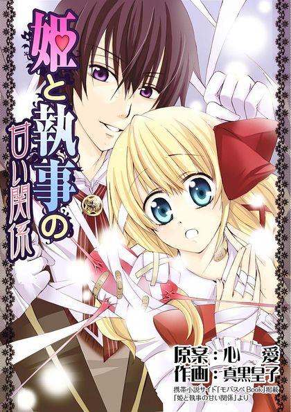 姫と執事の甘い関係 3