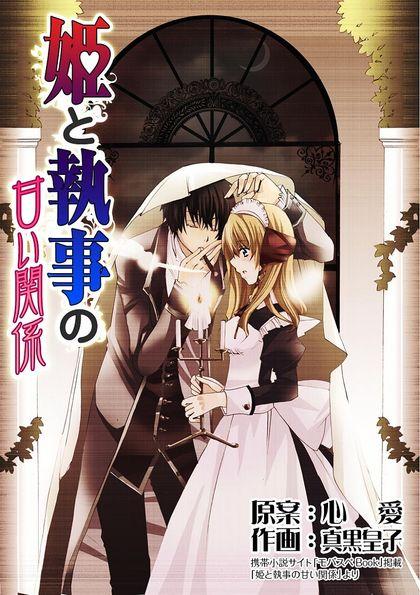 姫と執事の甘い関係 4