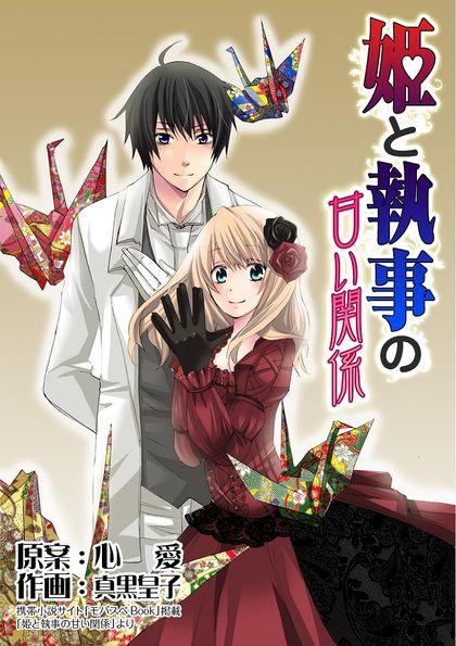 姫と執事の甘い関係 8