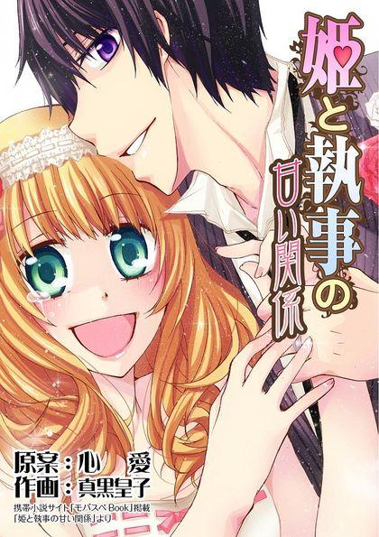 姫と執事の甘い関係 24