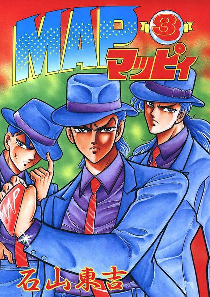 MAP マッピィ 3