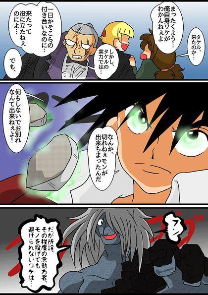 隣の幻魔大戦 07